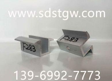 中压块-F283